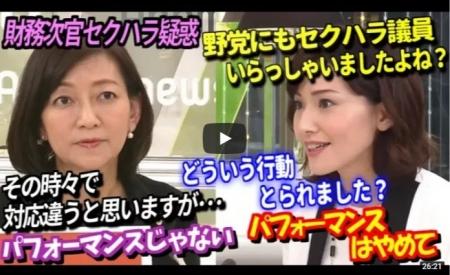 【動画】財務省セクハラ疑惑 金子恵美「野党がセクハラ問題を政局を作る政争の具に使うと真剣に問題を議論できない」