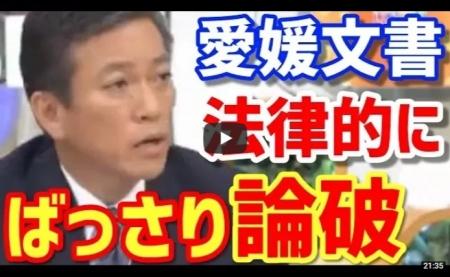 【動画】【ばっさり論破】八代弁護士が「首相案件」とされる愛媛文書について法律的に見解を述べる!!『伝聞証拠で証拠価値は・・・』