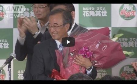 【動画】新潟県知事選 自民・公明支持の花角氏が当選(18/06/11)
