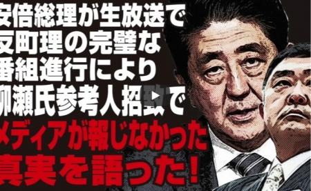 【動画】 安倍総理が生放送で反町理の完璧な番組進行により柳瀬氏参考人招致でメディアが報じなかった真実を語った!