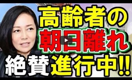 【動画】目覚め始めた高齢者たち!朝〇新聞離れが絶賛進行中!