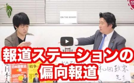 【動画】森友問題でテレ朝報道ステーションが捏造的改変!和田政宗参院議員に聞く