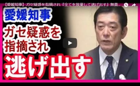 【動画】愛媛知事 ガセ疑惑を指摘され『全てを放棄して逃げ出す』無責任さを発揮。