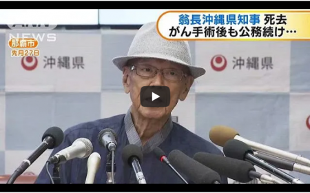 【動画】翁長沖縄県知事、死去 がん手術後も公務続け・・・