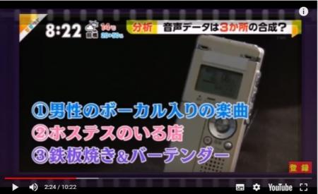 【動画】福田事務次官セクハラ問題の音声を声紋鑑定の結果…①