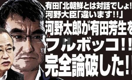 【動画】有田「北朝鮮とは対話でしょ!」河野大臣「違います!!」河野太郎が有田芳生をフルボッコ!!完全論破した!!