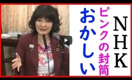 【動画】自民党の片山さつきがNHKピンクの封筒の存在を暴露の面白国会中継