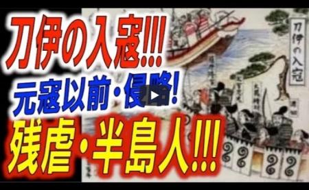 【動画】刀伊の入寇 日本は元寇の前にも大規模な侵攻を受けていた!