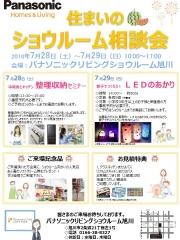 20180728~ イベントチラシ旭川ver JPEG