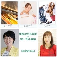 2018613-3korabo_aya_ayumi.jpg