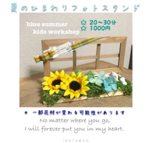 fc2blog_20180809000945f9f.jpg