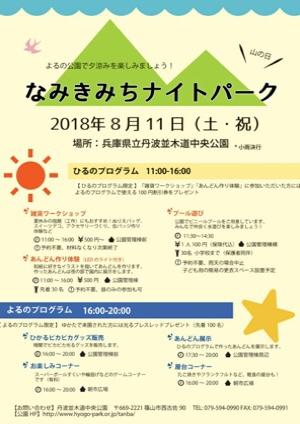 fc2blog_20180810132200c53.jpg
