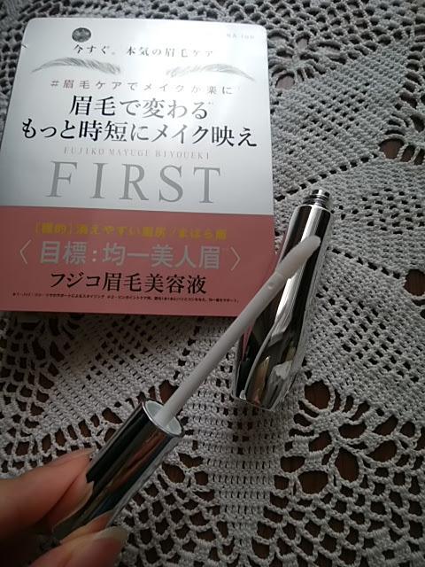 眉毛美容液FIRST2