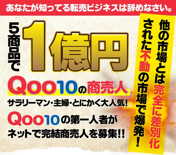 Qoo10商売人プロジェクト
