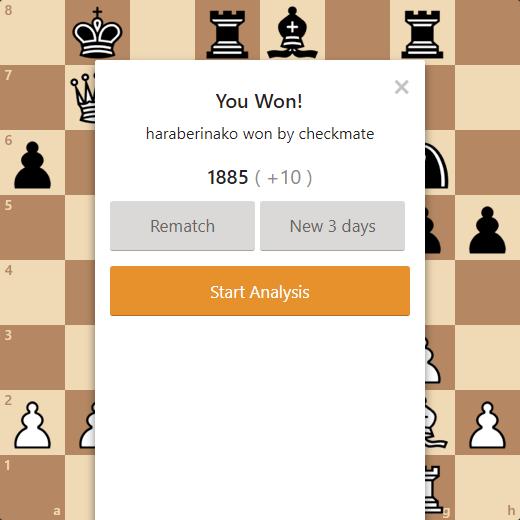 17手でチェックメイトして勝利