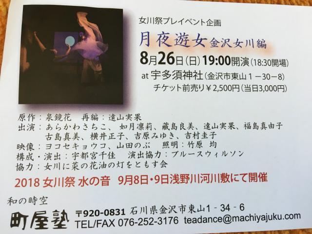2018夏月宵遊女2