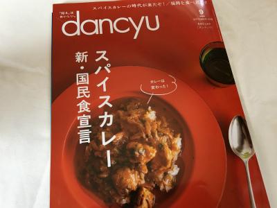 201809月号dancyu3
