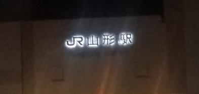 yamagata.png