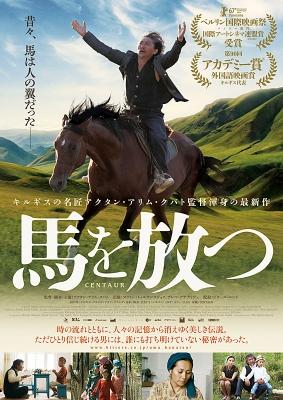 馬を放つ(ポスター)