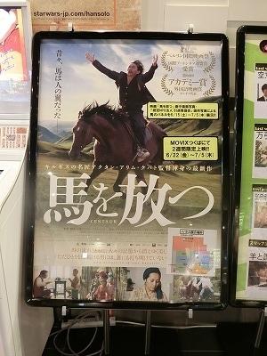 映画ポスターCIMG3856