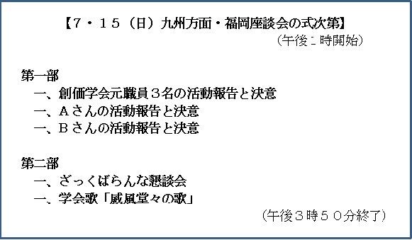 7・15福岡座談会式次第