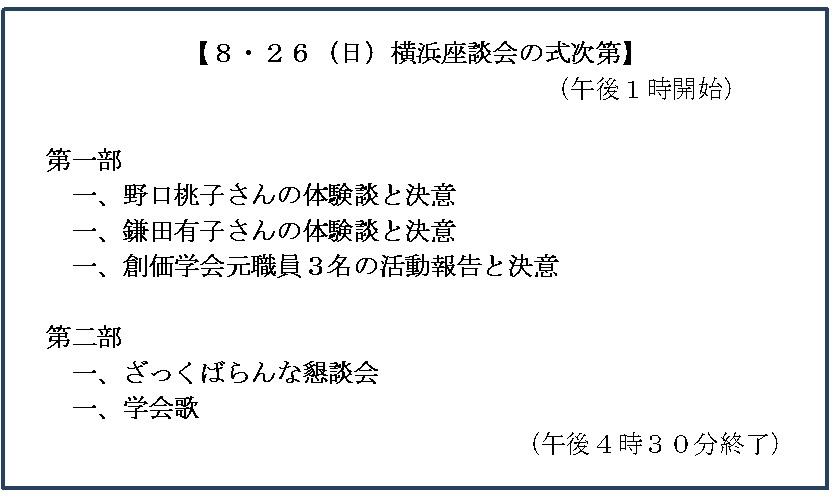 横浜座談会式次第