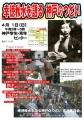 秋水神戸の集い 表