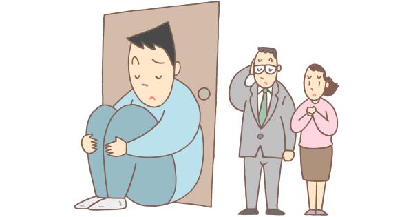 不登校の男の子と両親