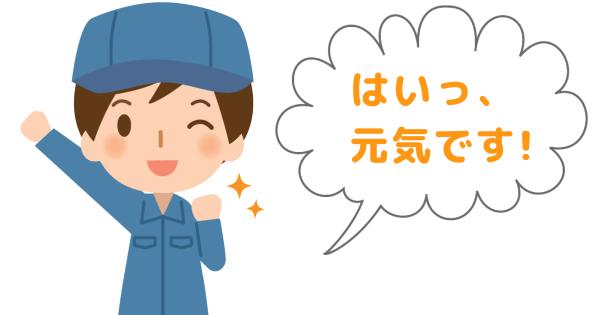 「元気です!」笑顔で返事をする作業服の男性