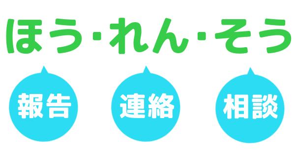 報告・連絡・相談(ホウ・レン・ソウ)