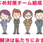「いじめ対策チーム結成!! いじめ解決は私たちにおまかせ!!」
