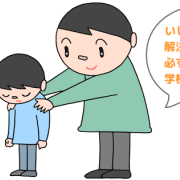 「いじめは絶対に解決するし、必ず守ってやるから、学校に行こうな。」子どもに約束するお父さん