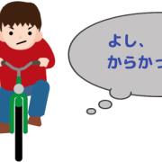 自転車に乗ったいじめっ子