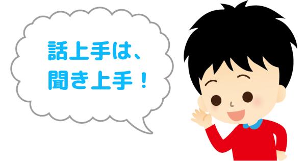 発達障害児の理解力アップへの課題 「基本的な言語能力」「相手の話を聞く能力」を育てよう