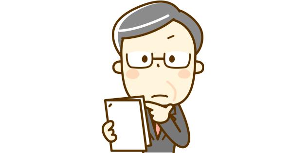 書類を見て、面談には我関せずの新校長