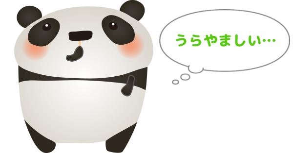 うらやましい気持ちのパンダ