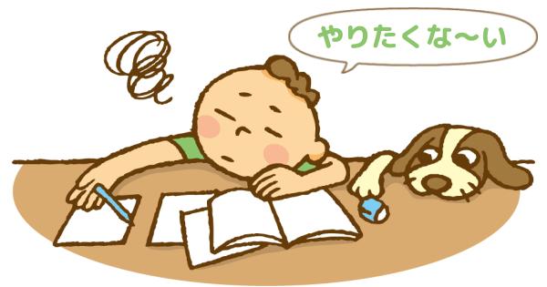 「勉強、やりたくな~い」やる気のでない男の子