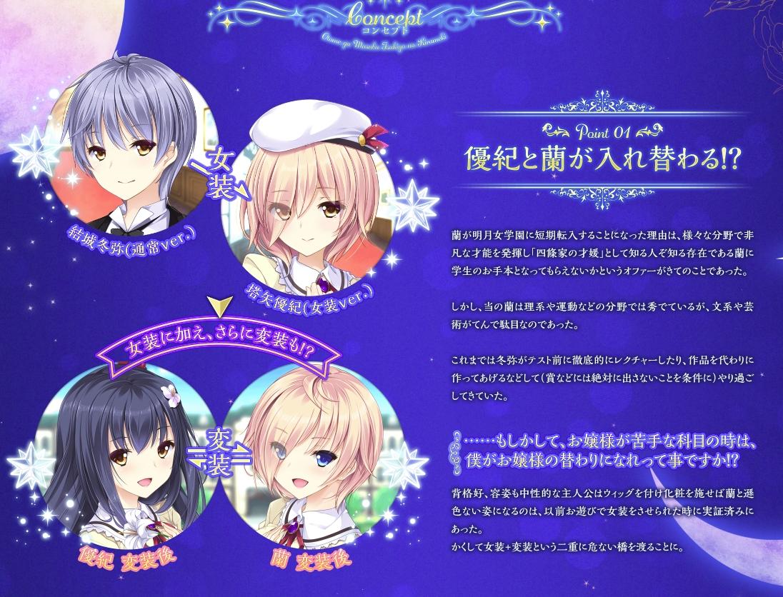 乙女が結ぶ月夜の煌めき 公式サイト STORY2