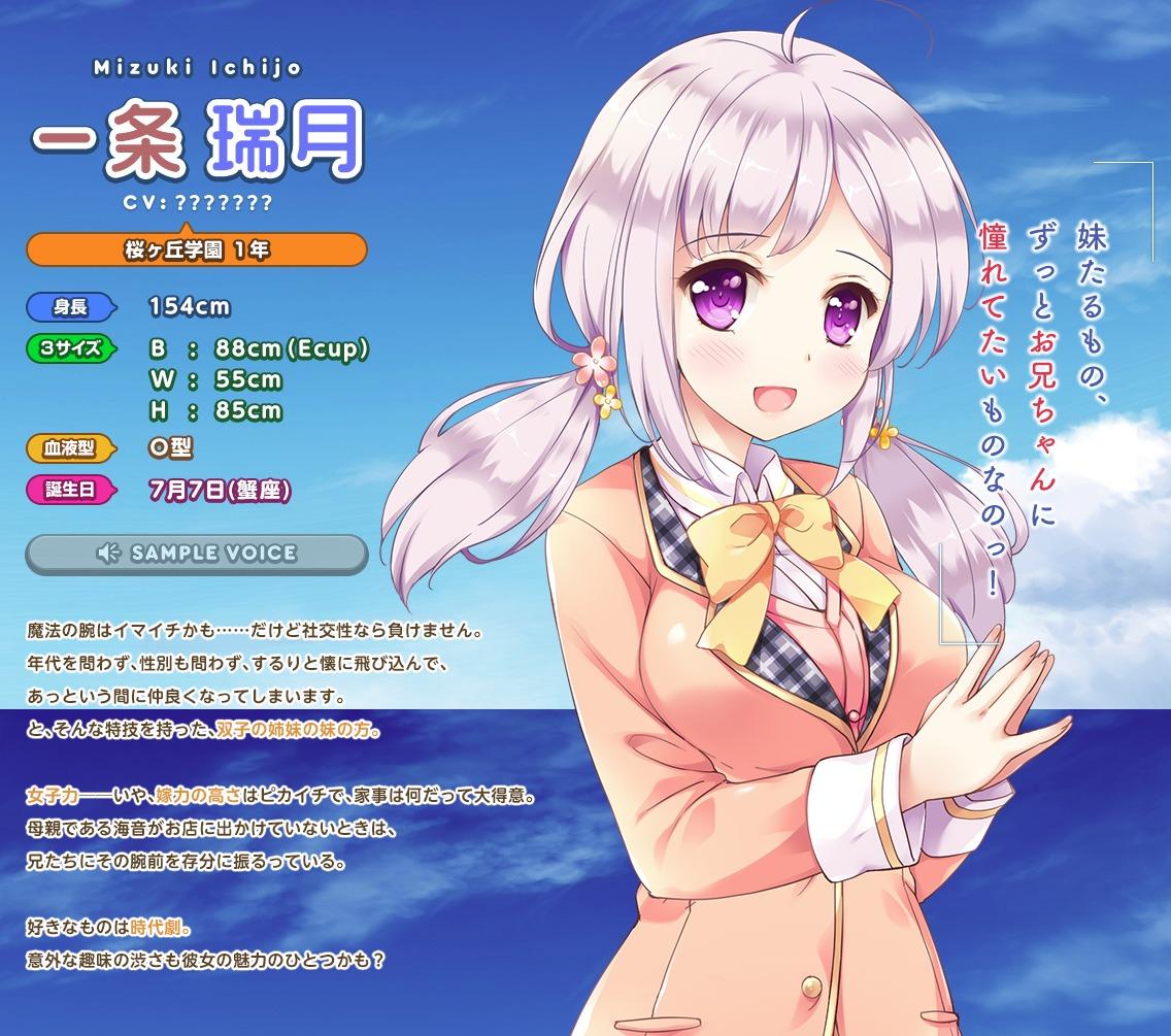 キャラクター「一条 瑞月」 はぴねす!2 Sakura Celebration