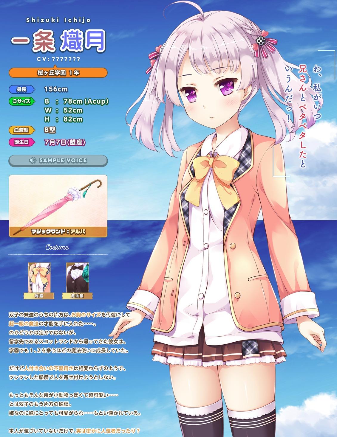 キャラクター「一条 熾月」 はぴねす!2 Sakura Celebration