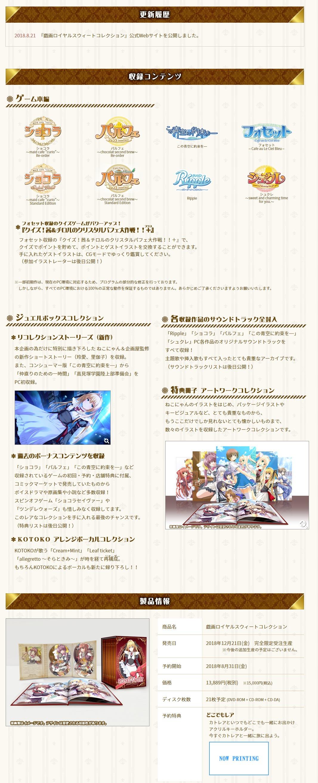 戯画ロイヤルスウィートコレクション official website