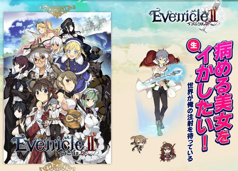 Evenicle Ⅱ(イブニクル2) アリスソフト