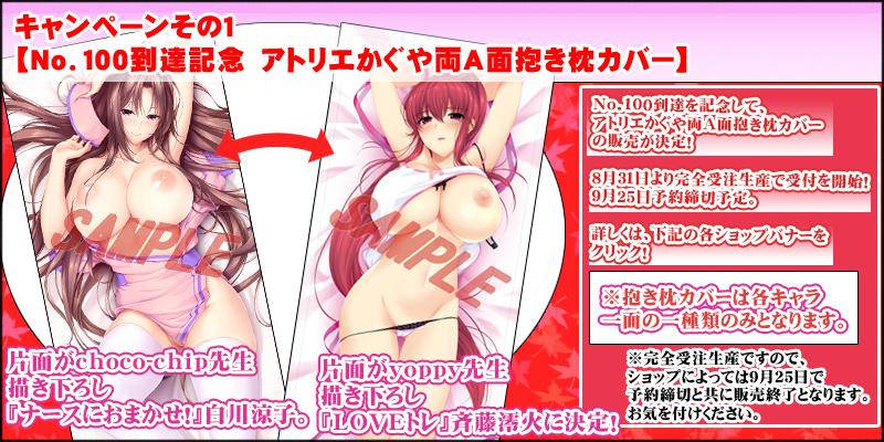 kaguya100_dakimakura_banner.jpg