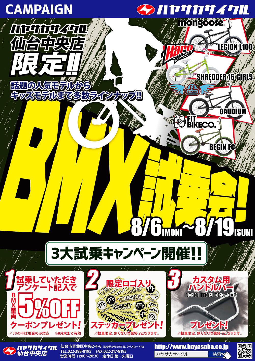 201808中央BMX試乗会2