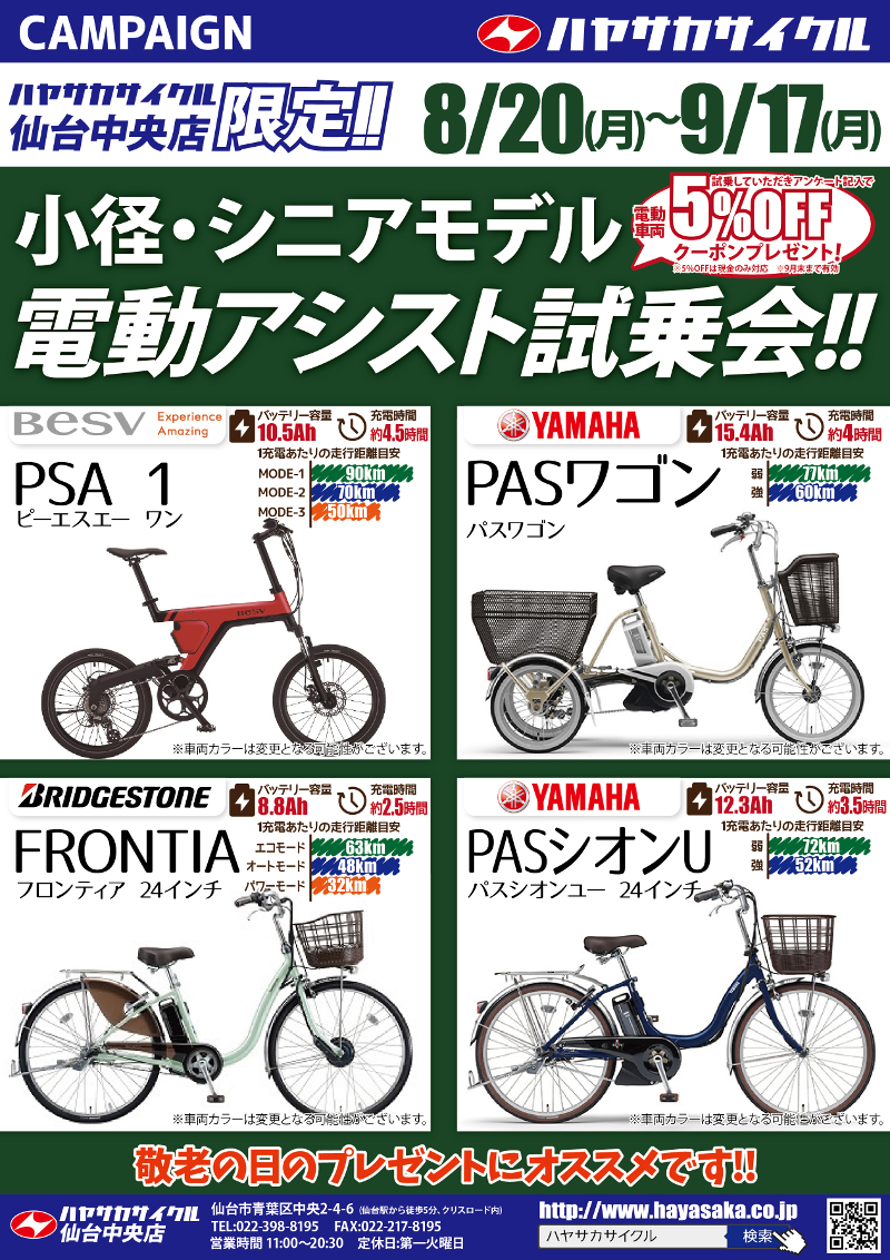 201808小径・シニアモデル電動アシスト試乗会