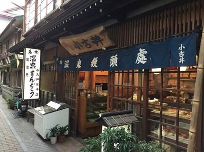 s-温泉饅頭