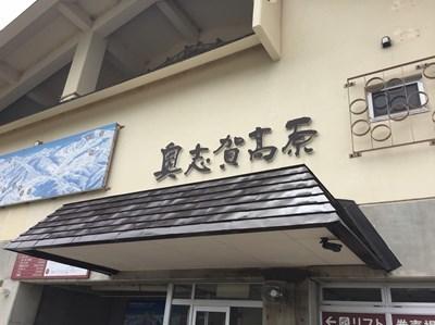 s-志賀高原