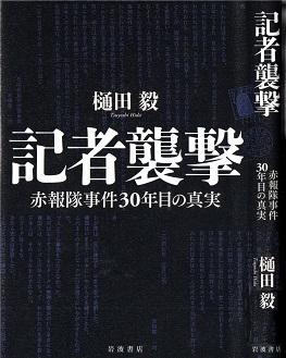 2018.04.05記者襲撃