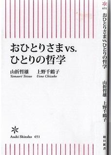 2018.04.16おひとりさまvsひとりの哲学