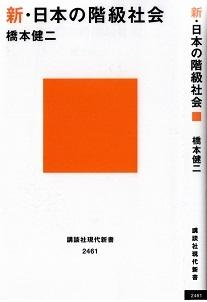 2018.04.19新・日本の階級社会